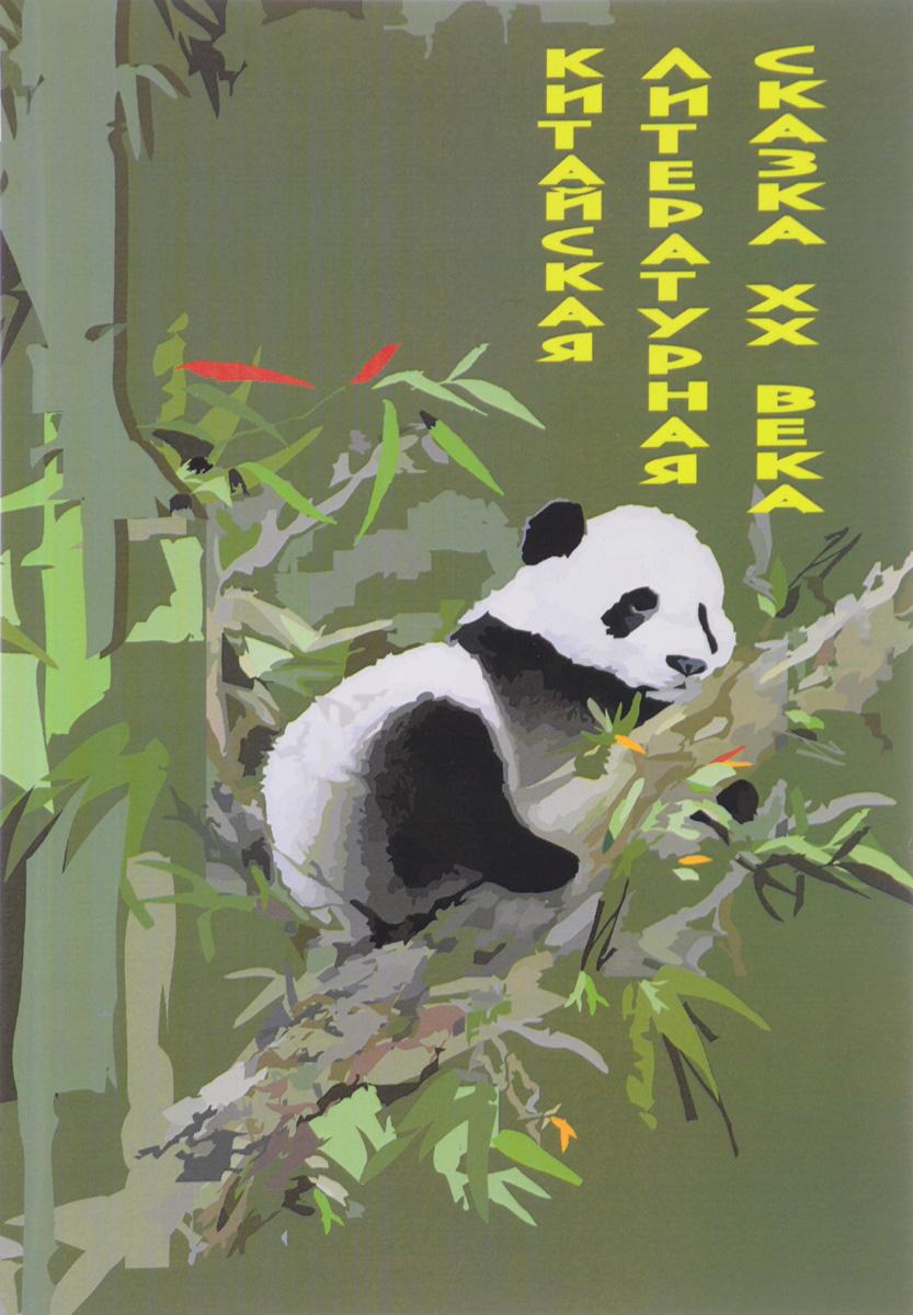 Китайская литературная сказка ХХ века корни корни новое и лучшее