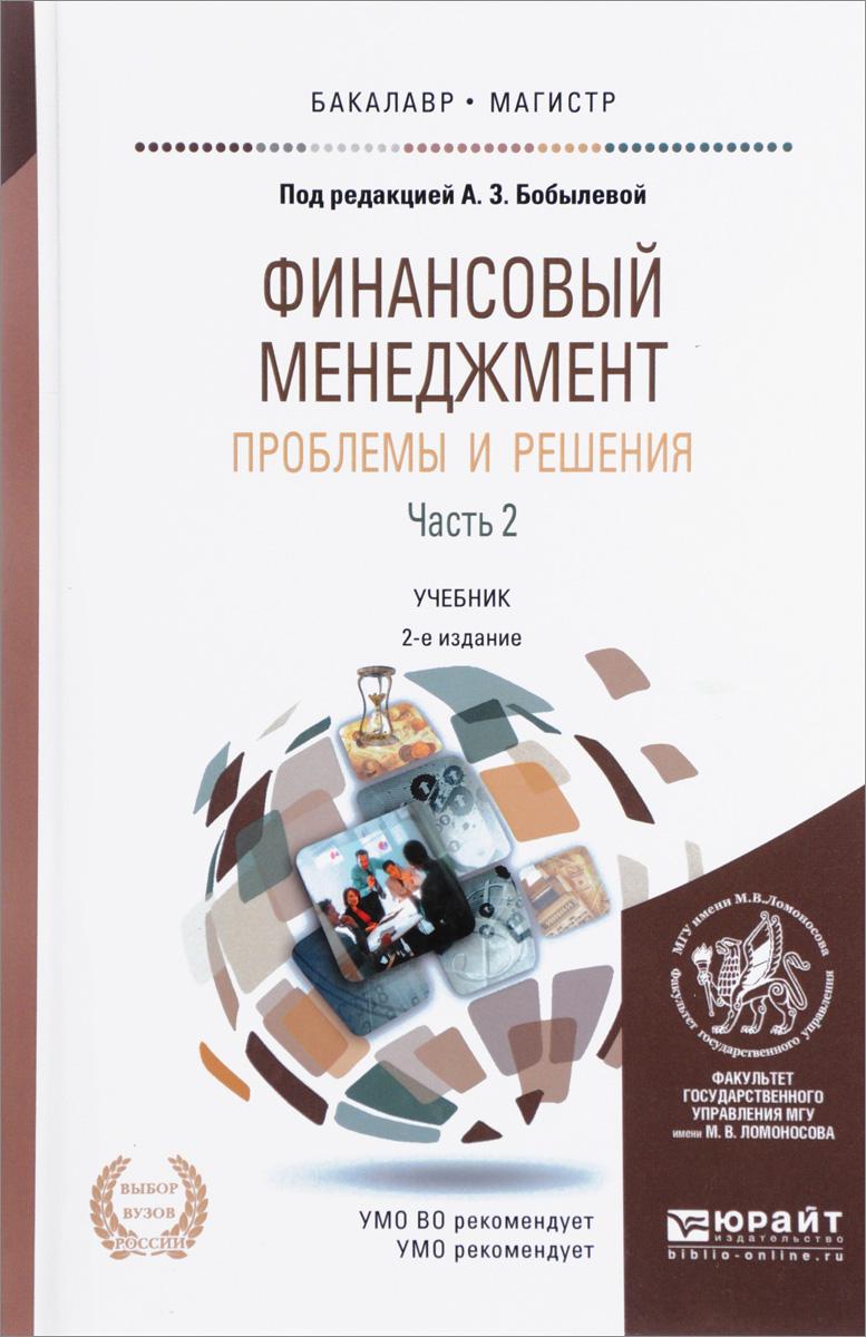 Финансовый менеджмент. Проблемы и решения. В 2 частях. Часть 2. Учебник