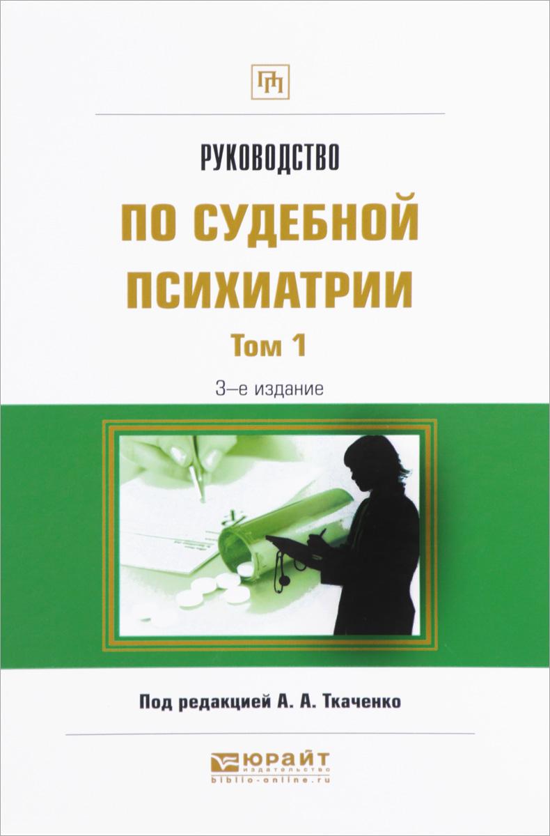 Руководство по судебной психиатрии. В 2 томах. Том 1. Практическое пособие
