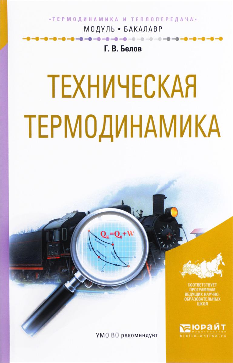 Г. В. Белов Техническая термодинамика. Учебное пособие