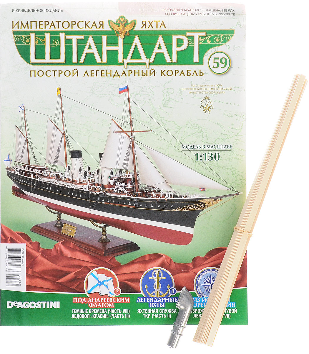 Журнал Императорская яхтаШТАНДАРТ №59