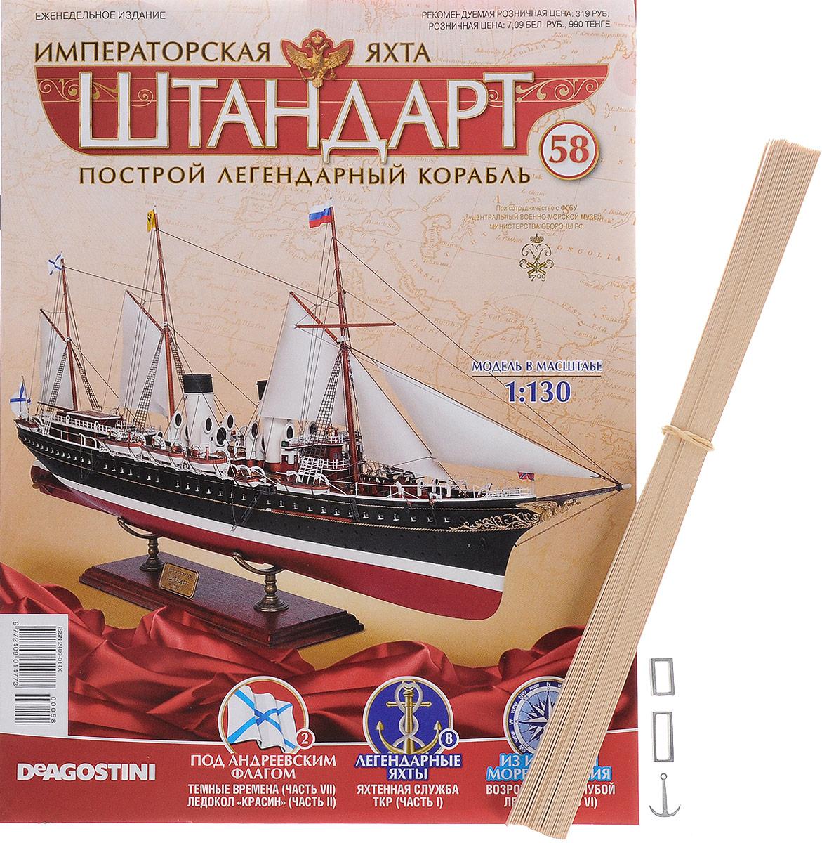 Журнал Императорская яхтаШТАНДАРТ №58