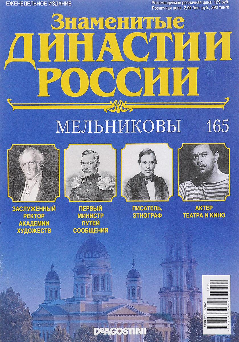 Журнал Знаменитые династии России №165 картины из истории детства знаменитых музыкантов