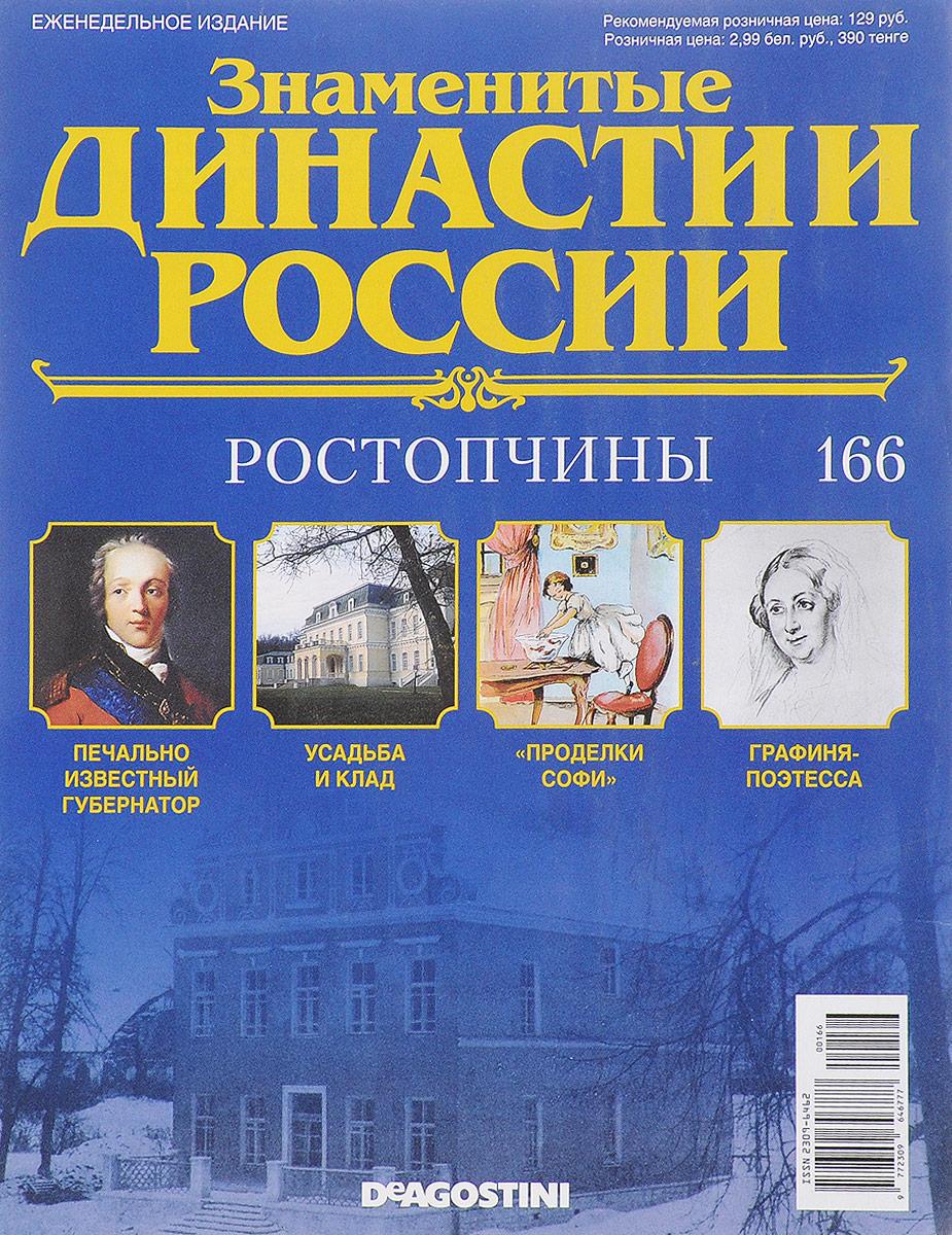 Журнал Знаменитые династии России №166 картины из истории детства знаменитых музыкантов