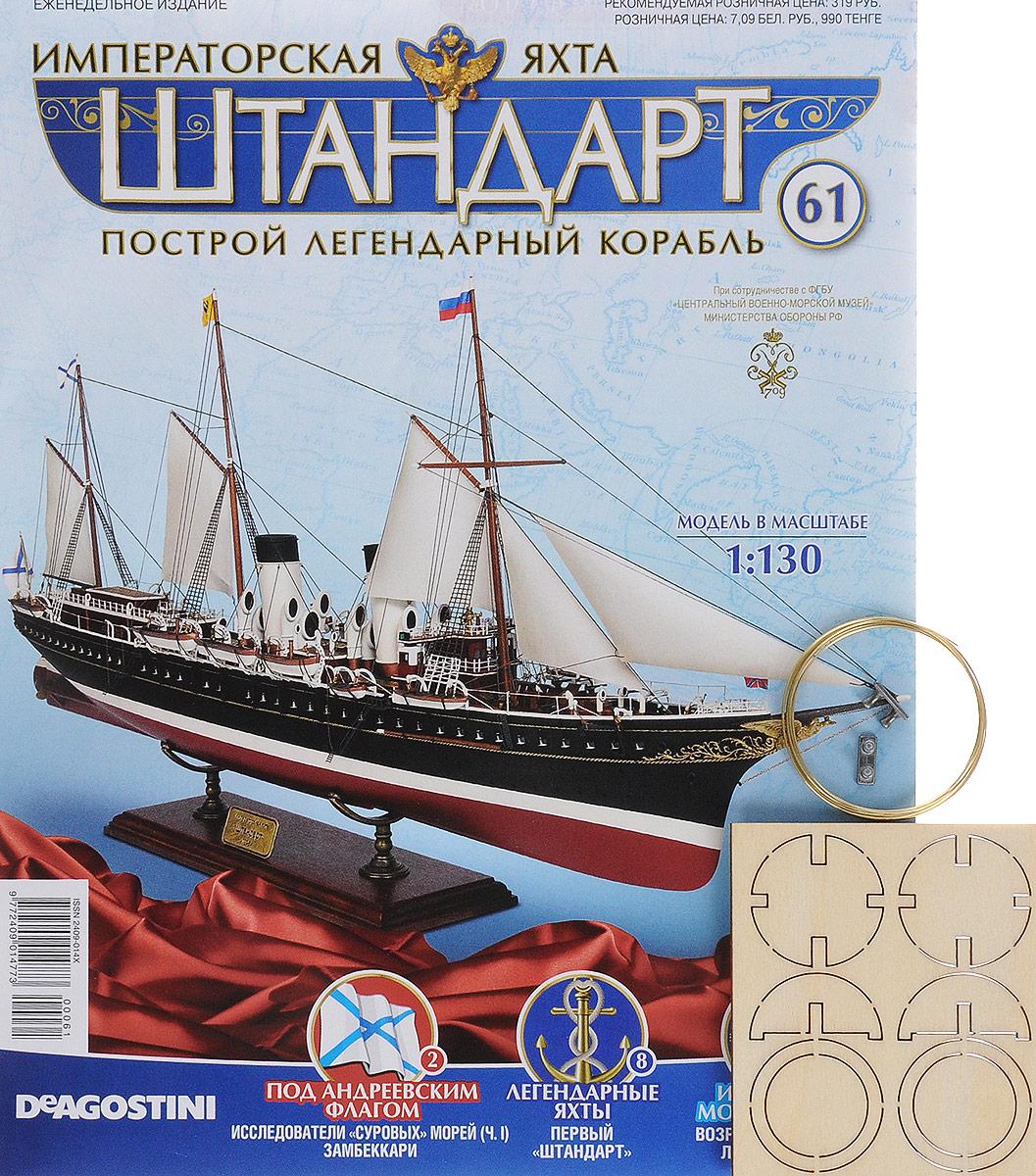Журнал Императорская яхтаШТАНДАРТ №61