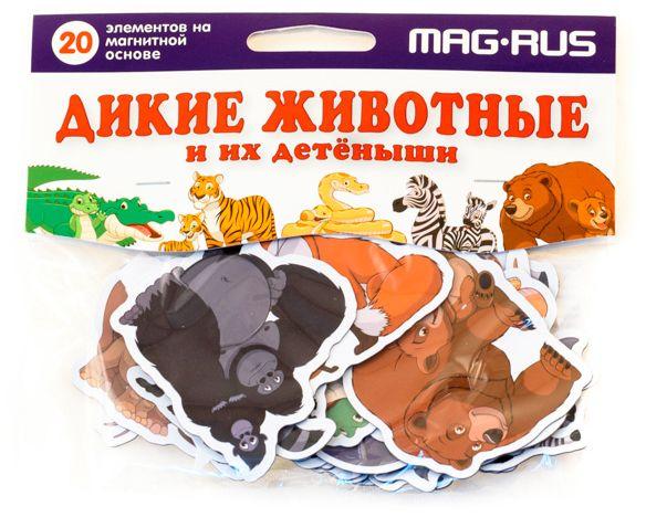 Mag-Rus Набор магнитов Дикие животные и их детеныши mag rus магнитная мозаика для развития интеллекта морские каникулы 54 эл та