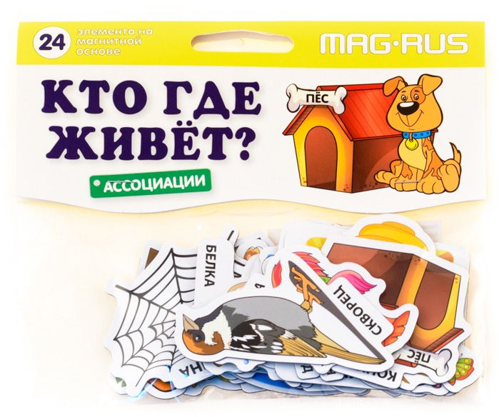 Mag-Rus Набор магнитов Кто где живет Ассоциации mag rus набор кто что ест ассоциации картон магнит 24 эл та