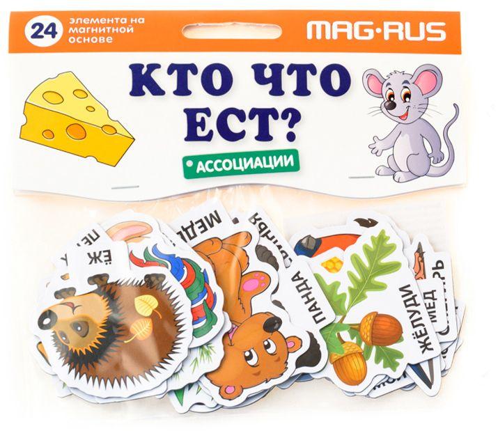 Mag-Rus Набор магнитов Кто что ест Ассоциации mag rus набор кто что ест ассоциации картон магнит 24 эл та