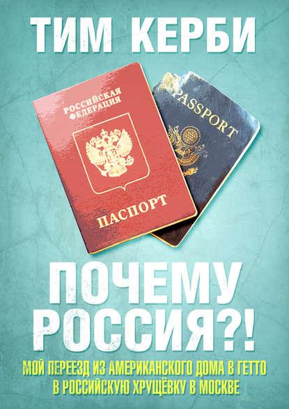 Тим Керби Почему Россия? Мой переезд из американского дома в гетто в российскую хрущёвку в Москве