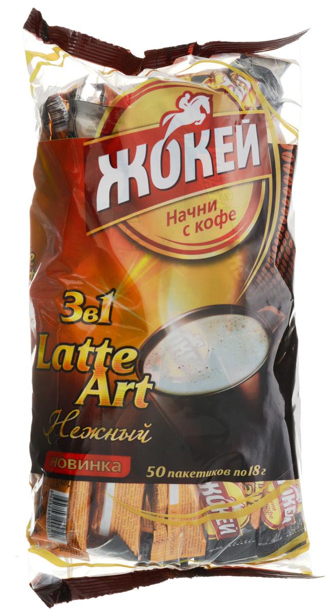 Жокей Latte Art растворимый кофейный напиток со вкусом молока, 50 шт0952-08Растворимый кофейный напиток Жокей Latte Art с сахаром и сливками. Настоящий кофе латте.Уважаемые клиенты! Обращаем ваше внимание на то, что упаковка может иметь несколько видов дизайна. Поставка осуществляется в зависимости от наличия на складе.