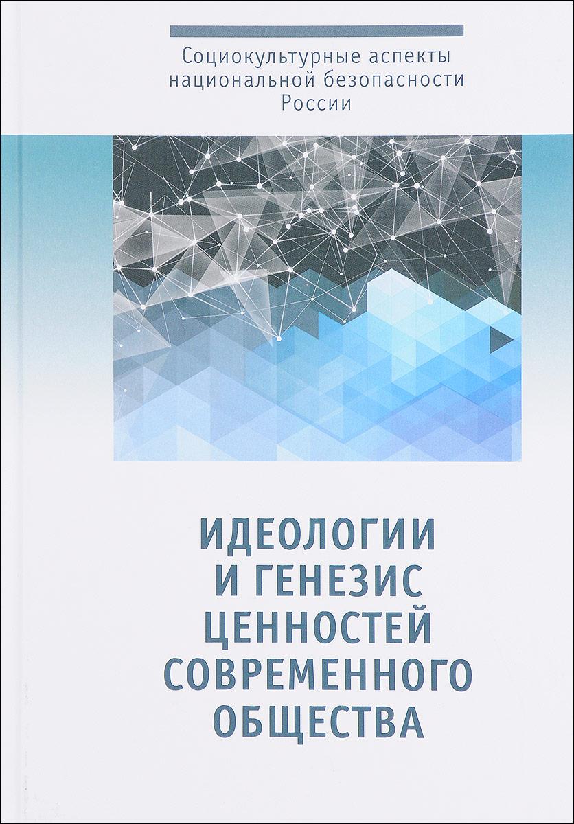 Идеологии и генезис ценностей современного общества макропсихология современного российского общества