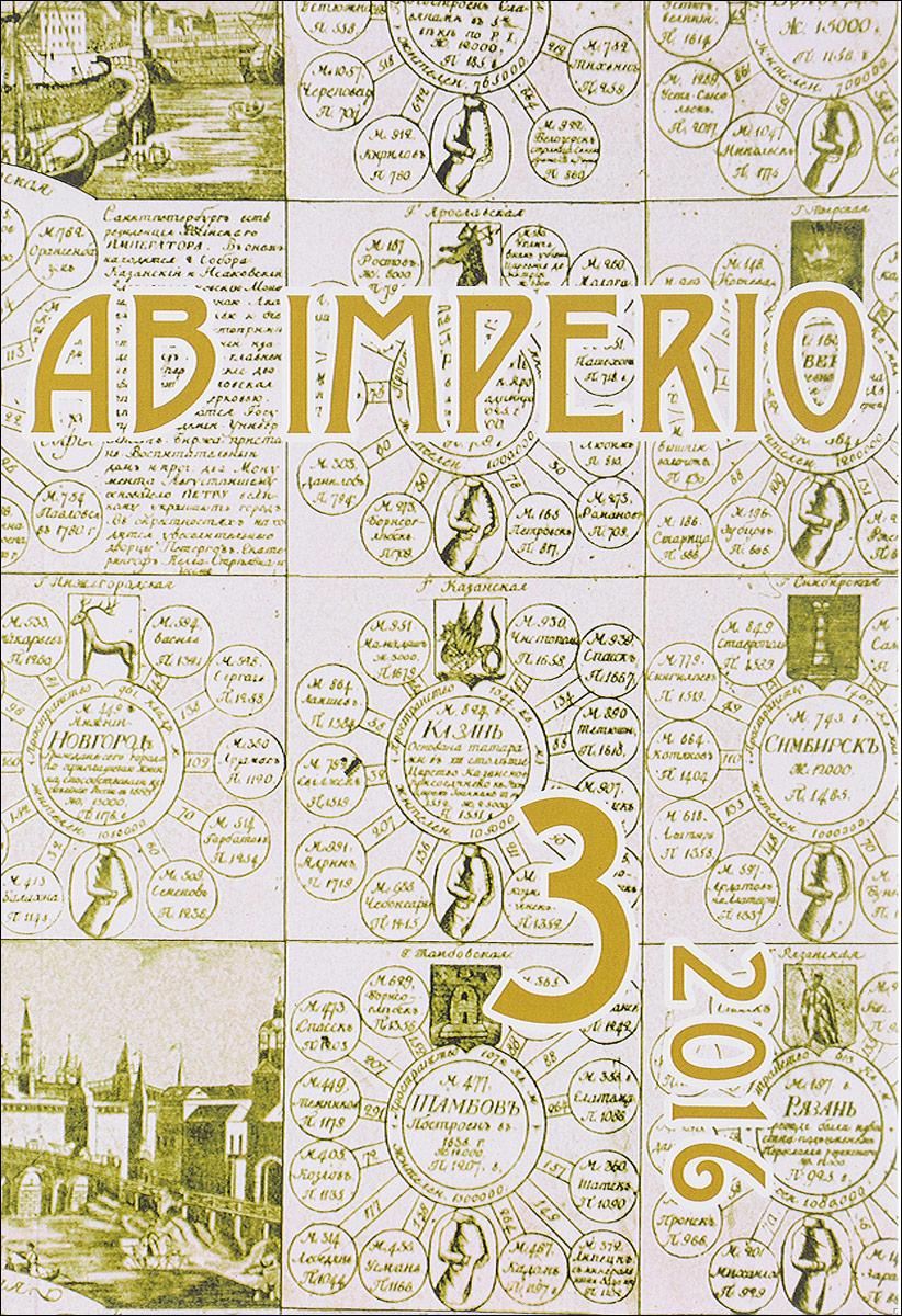 Ab Imperio, №3, 2016