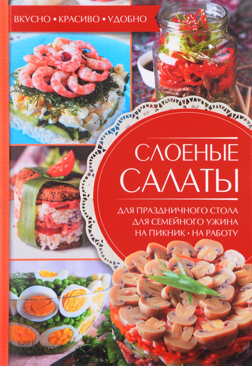 Александра Черкашина Слоеные салаты семейный ужин