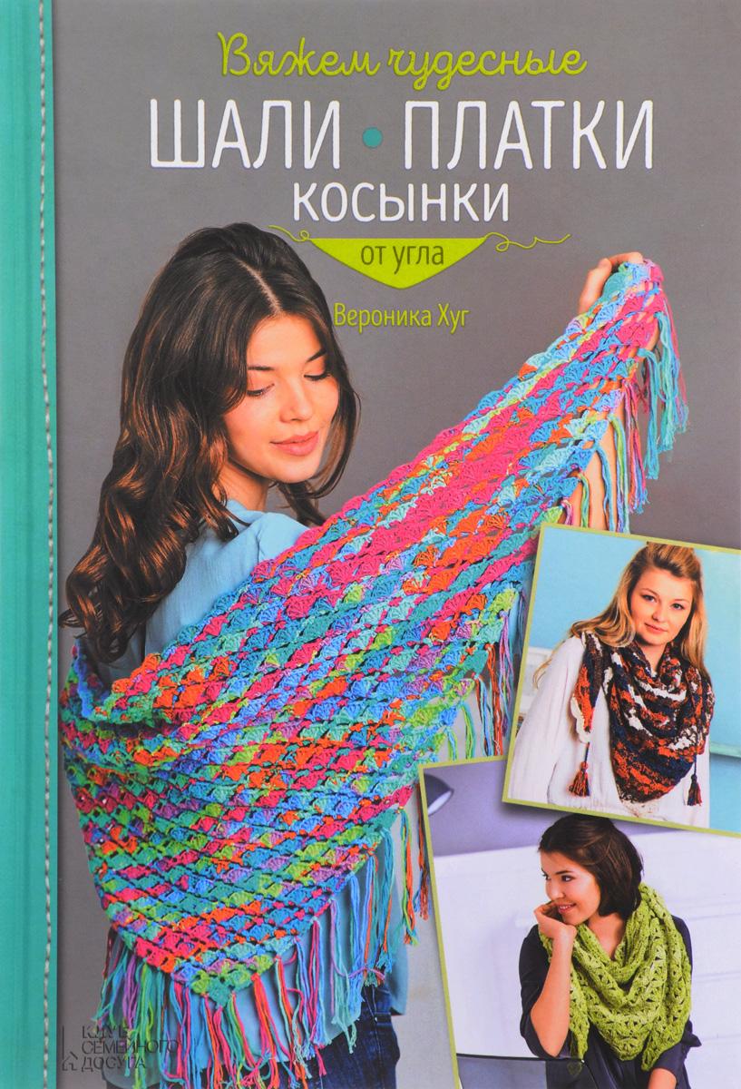 Вероника Хуг Вяжем чудесные шали, платки, косынки от угла синтия озик шаль