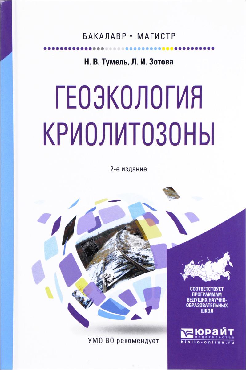 Геоэкология криолитозоны. Учебное пособие