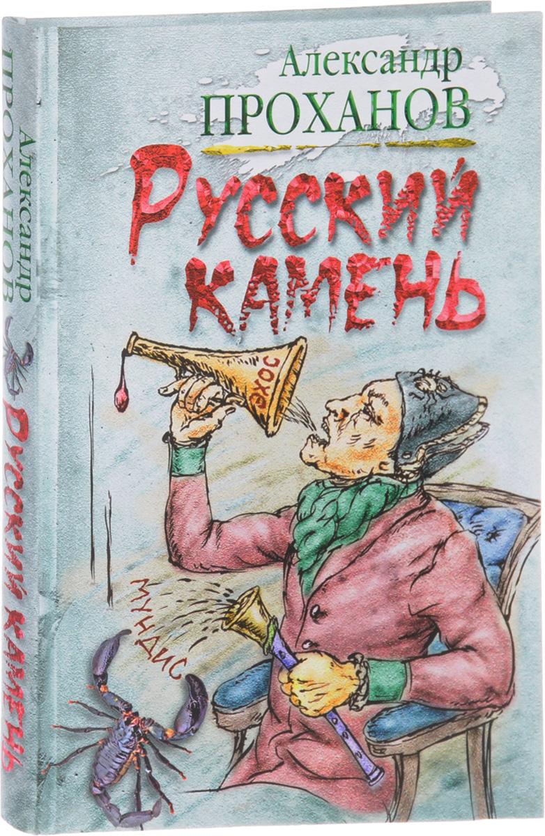 Александр Проханов Русский камень пазл наше тело русский