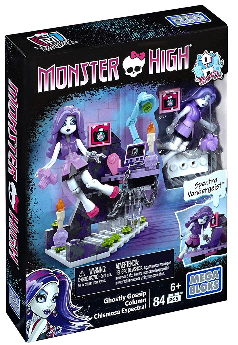 Mega Bloks Monster High Конструктор Призрачные новости mega bloks monster high конструктор lorna mcnessie