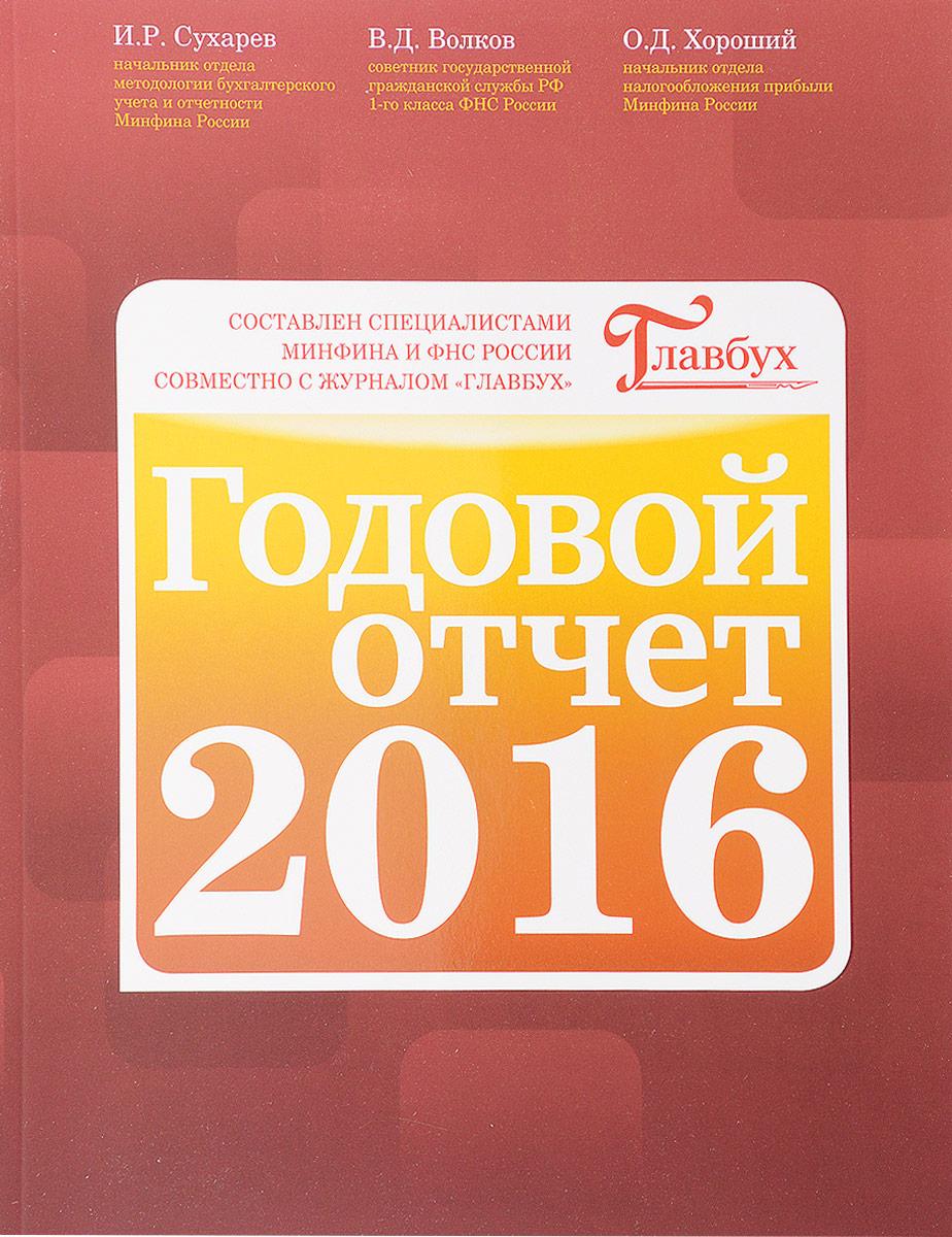 Годовой отчет 2016. Справочник