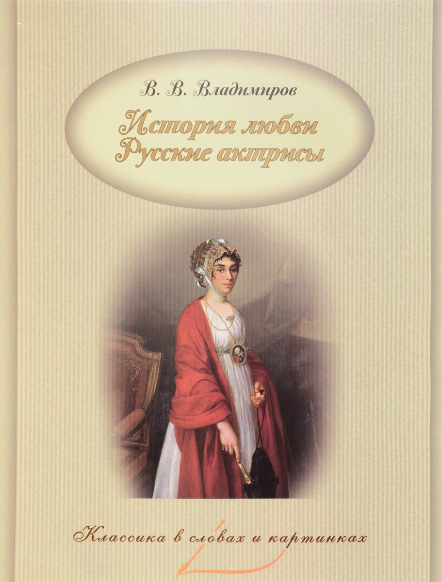 История любви. Русские актрисы