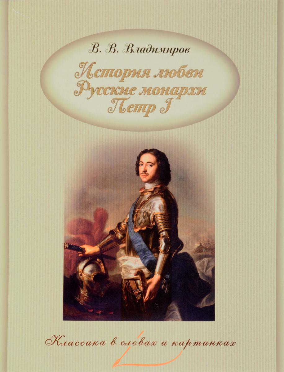 История любви. Русские монархи. Петр I