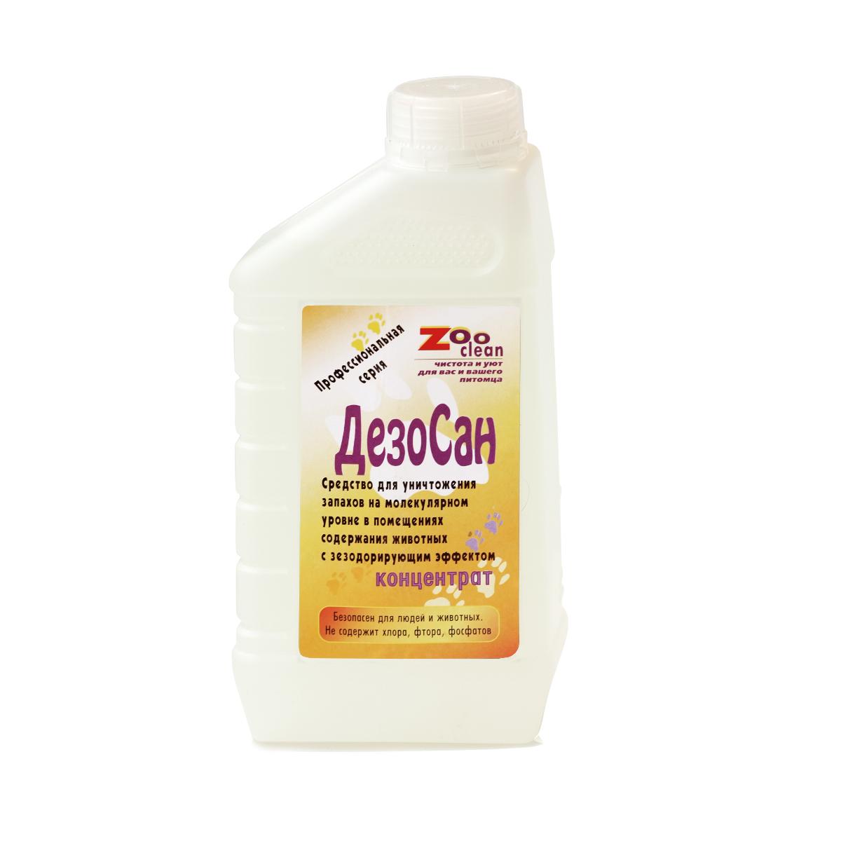Средство для уничтожения запахов Zoo Clean ДезоСан, 1 лHS. 120010Zoo Clean ДезоСан - средство для удаления любых запахов Дезодорирущий эффект Удаляет любые запахи (в том числе фекальные) в воздушном пространстве и на всех поверхностях Снимает территориальные метки животных и уничтожает неприятные запахиОсобенности: Не заглушает, а уничтожает запах на молекулярном уровне.Не содержит: — Хлора.— Фтора.— Фосфатов.Безопасен для людей и животных.Рекомендовано и апробировано Российскими питомниками.Возможна обработка в присутствии животных. Область применения: Помещения содержания животных (квартиры, питомники, клетки) Ветклиники (уничтожает запах страха) ЗоогостиницыМеры предосторожности: Беречь от детей При попадании концентрата на кожу, в глаза и на слизистую оболочку немедленно промыть водой.Не применять для посуды!Состав: Неионогенный ПАВ, специальные добавки, пищевая отдушка.