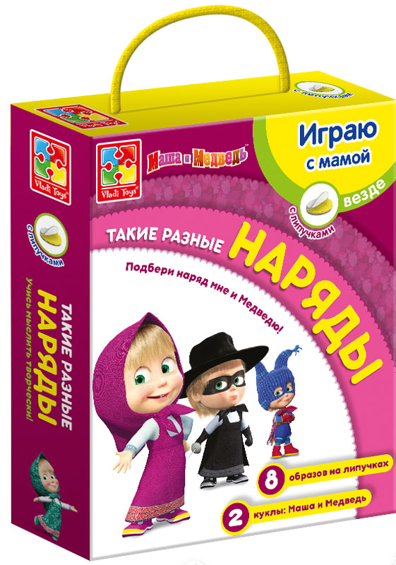 Vladi Toys Обучающая игра Маша и Медведь Такие разные наряды