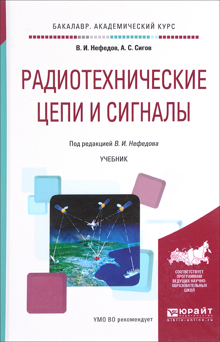 В. И. Нефедов, А. С. Сигов Радиотехнические цепи и сигналы. Учебник
