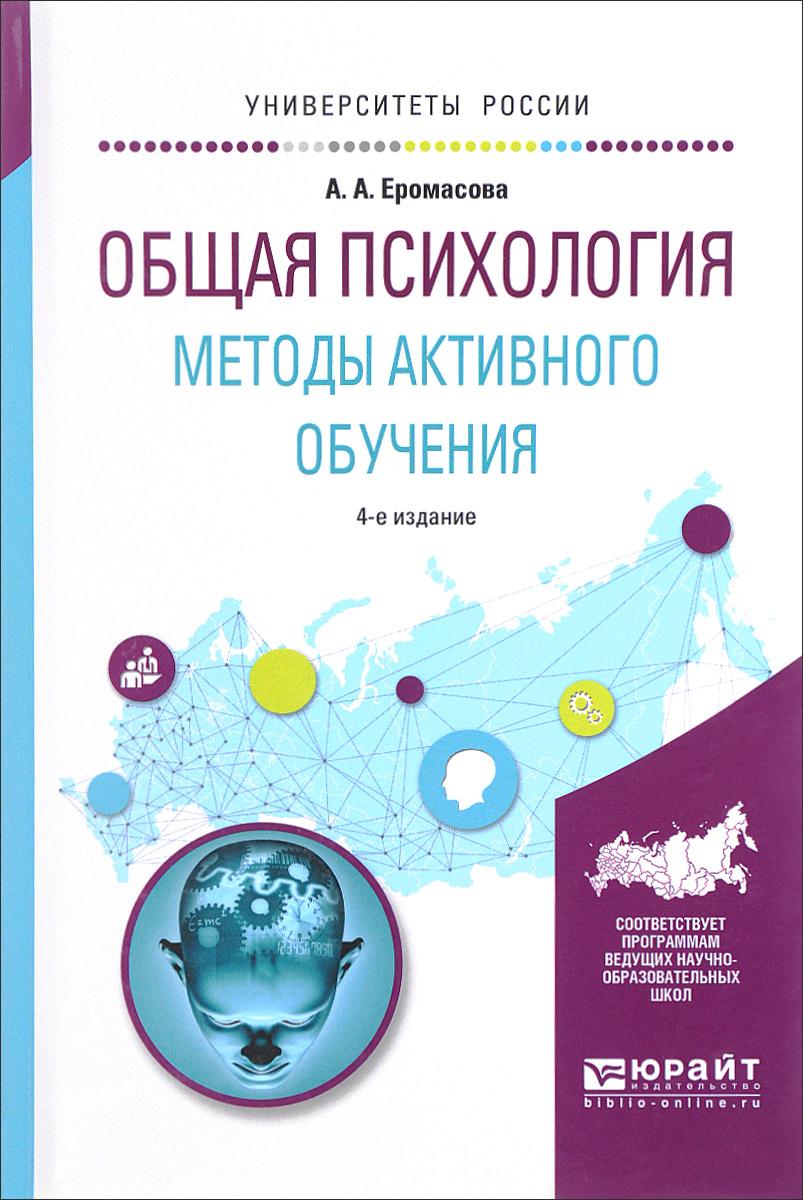 Общая психология. Методы активного обучения. Учебное пособие