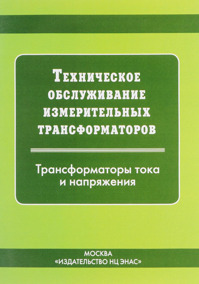 Техническое обслуживание измерительных трансформаторов тока и напряжения