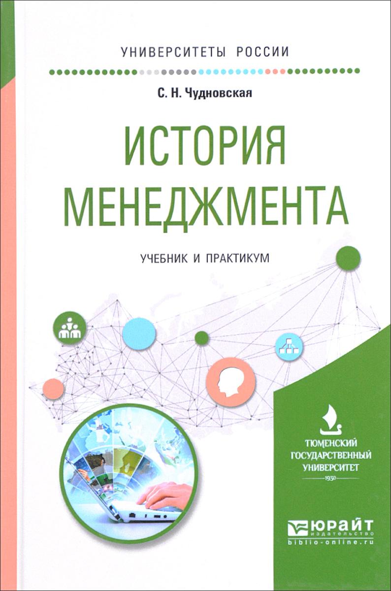 С. Н. Чудновская История менеджмента. Учебник и практикум