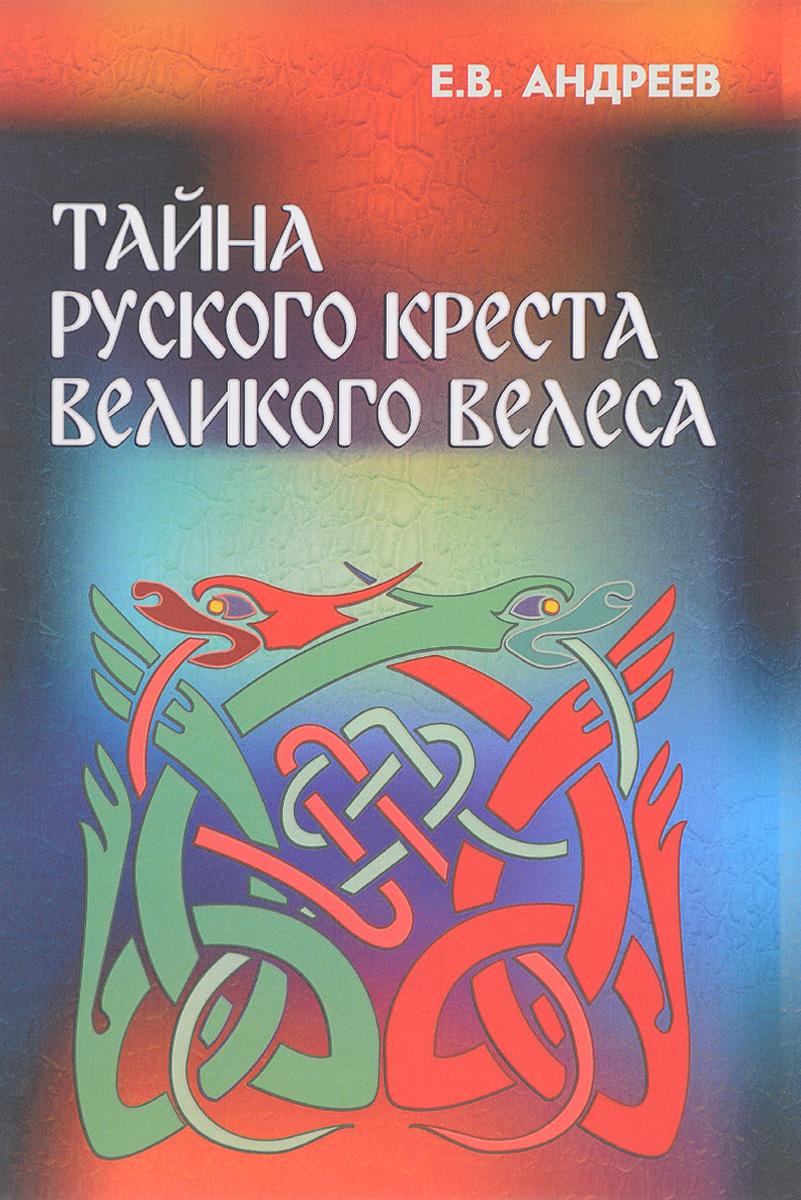 Тайна русского Креста Великого Велеса. Е. В. Андреев
