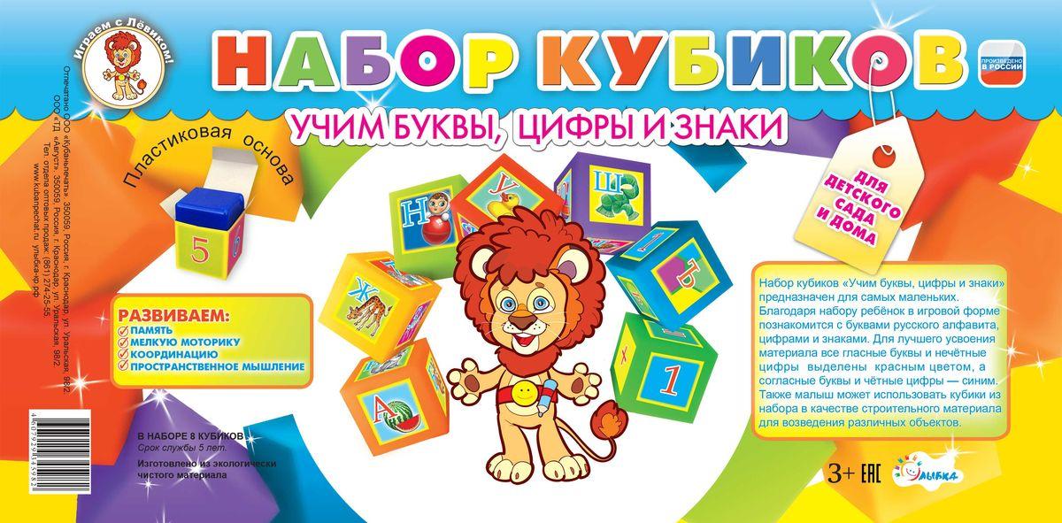 Улыбка Набор кубиков Учим буквы, цифры и знаки 8 шт киричек е ред учим цифры учим цвета я считаю до 10 4
