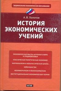 Книга История экономических учений. А. В. Холопов