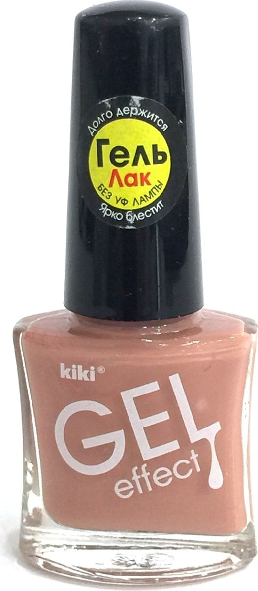 Kiki Лак для ногтей Gel Effect 029, 6 мл50060029KIKI GEL EFFECT - это лак с гелевым эффектом, его формула обладает главным преимуществом - она создает невероятный глянец на ногтях, образуя идеальное покрытие, не требующее сушки под УФ-лампой и специального средства для снятия. Удобная плоская кисточка позволяет нанести лак за одно-два движения.