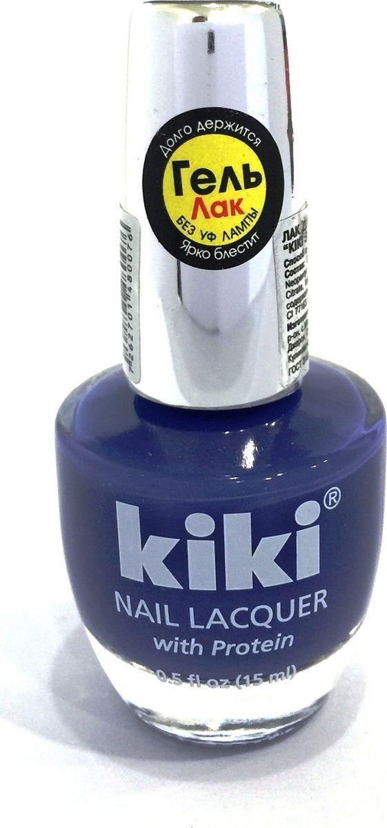 Kiki Лак для ногтей Silver Gel 007, 15 мл13101007KIKI GEL EFFECT - это лак с гелевым эффектом, его формула обладает главным преимуществом - она создает невероятный глянец на ногтях, образуя идеальное покрытие, не требующее сушки под УФ-лампой и специального средства для снятия. В коллекции представлены только самые модные и сочные оттенки.
