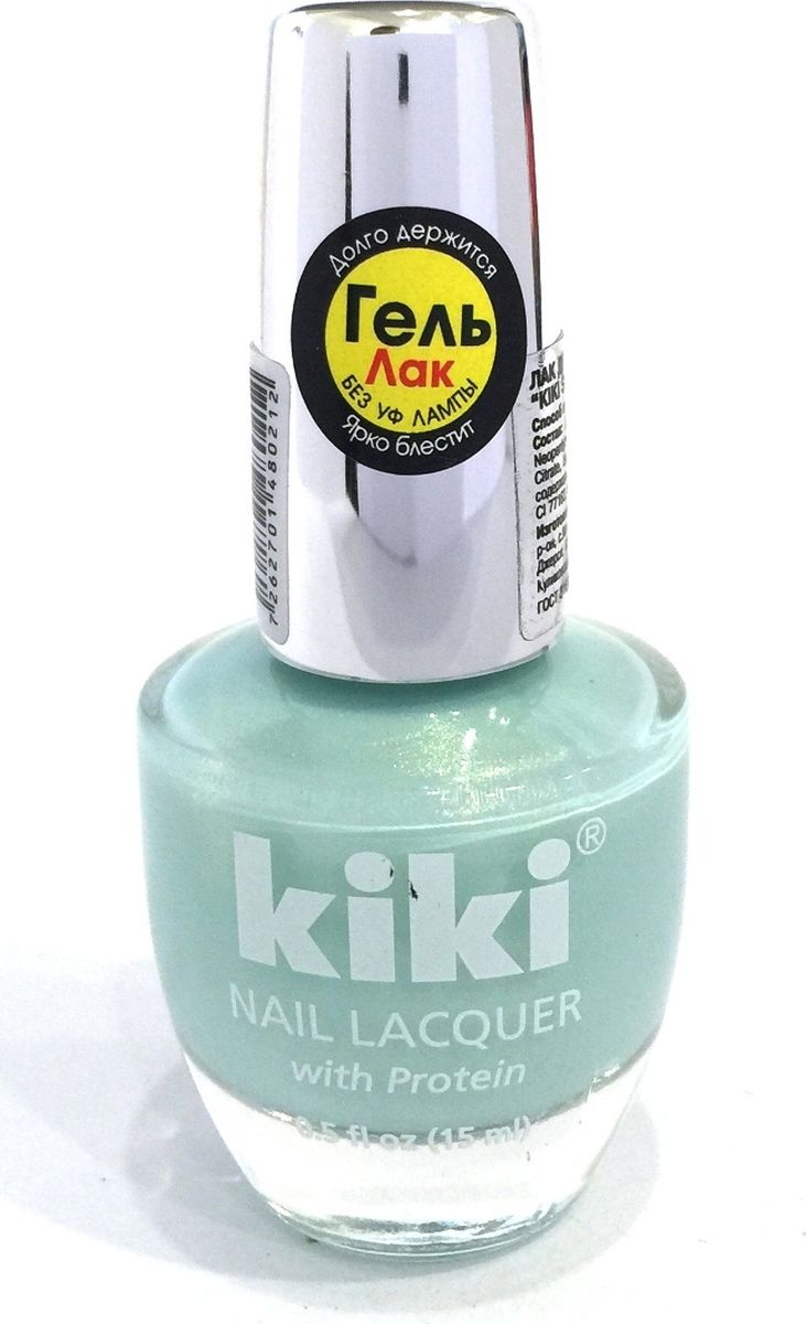 Kiki Лак для ногтей Silver Gel 021, 15 мл13101021KIKI GEL EFFECT - это лак с гелевым эффектом, его формула обладает главным преимуществом - она создает невероятный глянец на ногтях, образуя идеальное покрытие, не требующее сушки под УФ-лампой и специального средства для снятия. В коллекции представлены только самые модные и сочные оттенки.