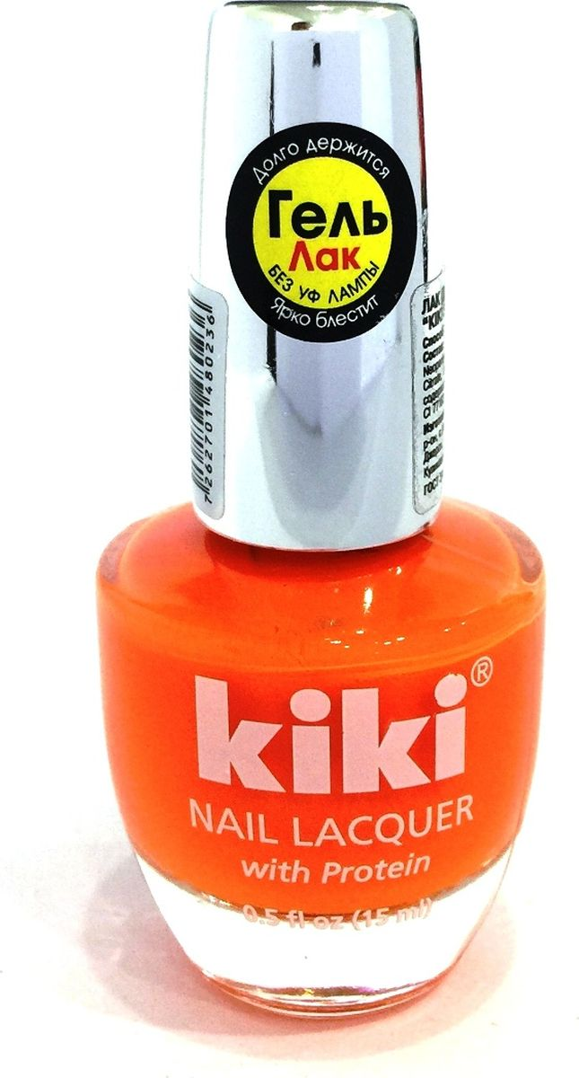 Kiki Лак для ногтей Silver Gel 023, 15 мл13101023KIKI GEL EFFECT - это лак с гелевым эффектом, его формула обладает главным преимуществом - она создает невероятный глянец на ногтях, образуя идеальное покрытие, не требующее сушки под УФ-лампой и специального средства для снятия. В коллекции представлены только самые модные и сочные оттенки.Как ухаживать за ногтями: советы эксперта. Статья OZON Гид