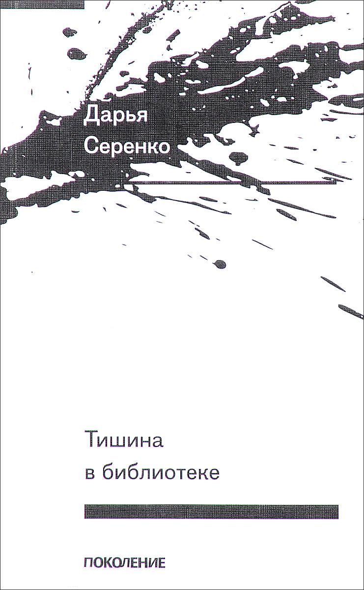 Дарья Серенко Тишина в библиотеке диван в омске советский район