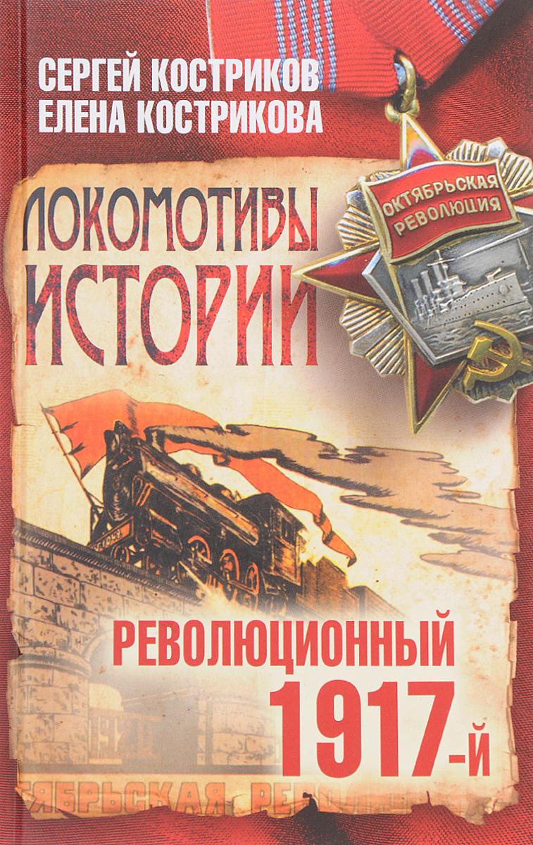 Сергей Костриков, Елена Кострикова Локомотивы истории. Революция 1917-й