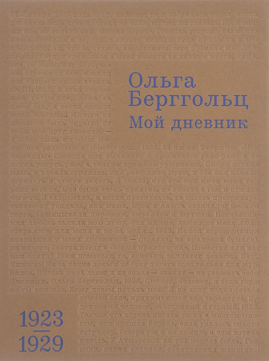 Ольга Берггольц Мой дневник. Том 1. 1923-1929 гг.