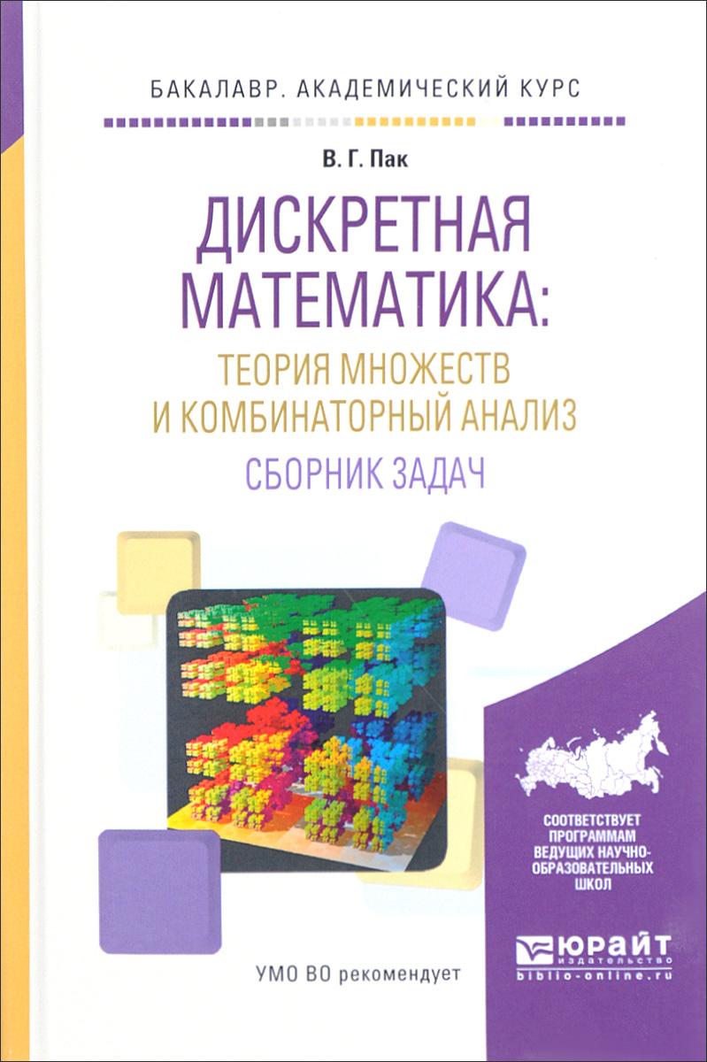 Дискретная математика. Теория множеств и комбинаторный анализ. Сборник задач