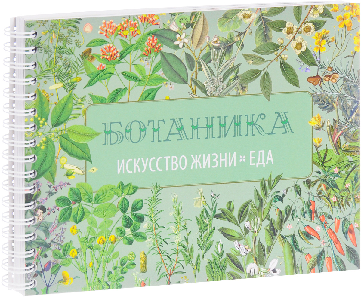 Марина Алби, Дилрадж Сингх Вегетарианская кухня. Ботаника. Искусство жизни. Еда