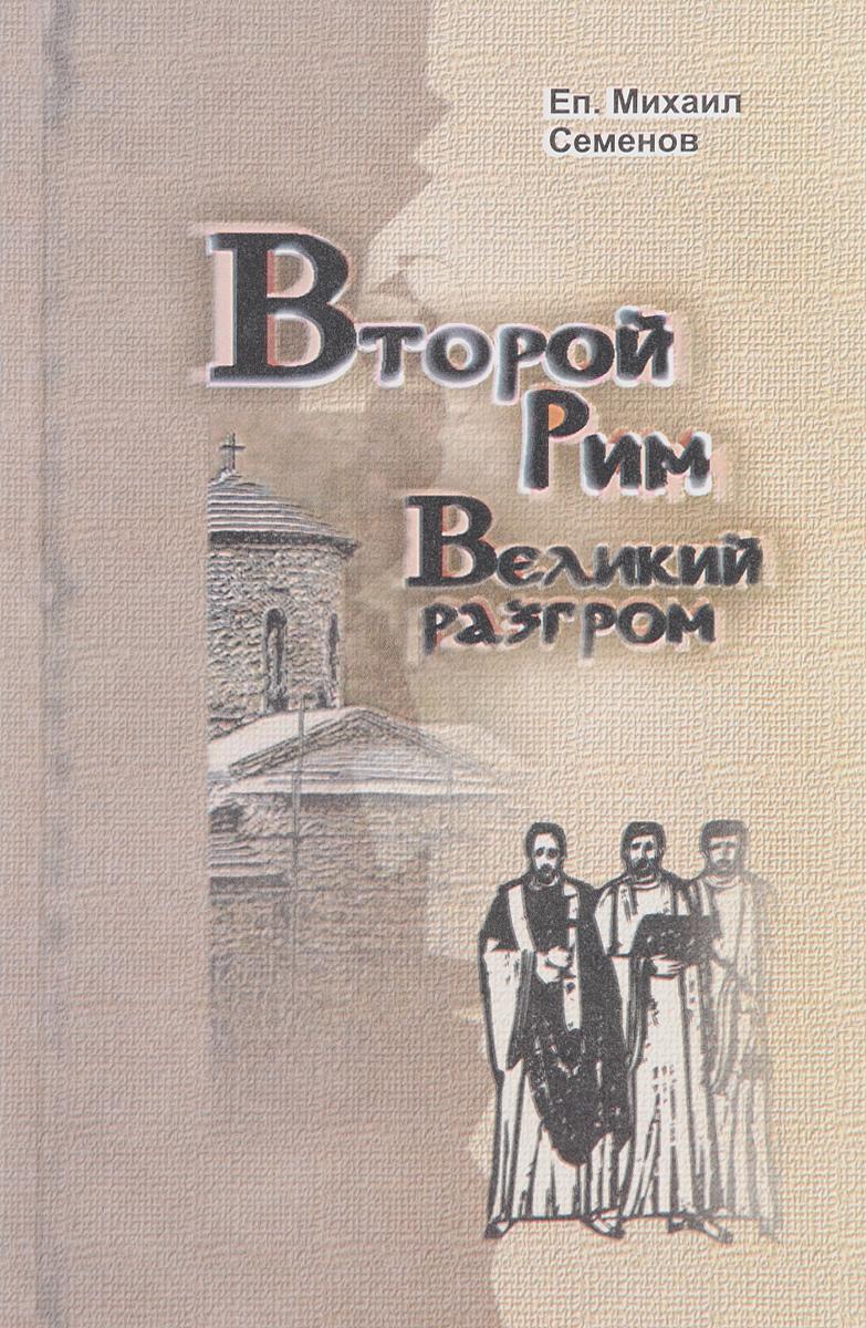 Второй Рим. Великий разгром. Епископ Михаил Семенов