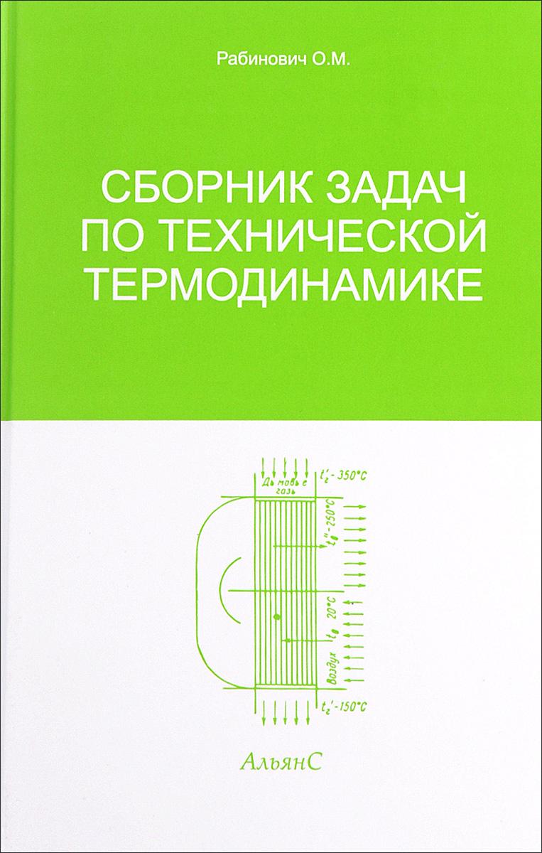 Термодинамике задач решебник сборник технической решебник по рабинович