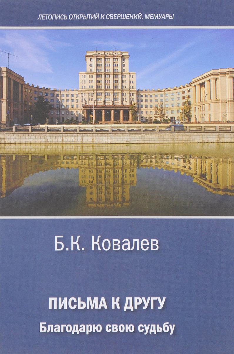 Б. К. Ковалев. Письма к другу