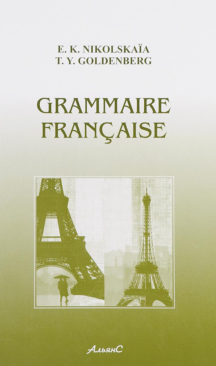 E. K. Nikolskaia, T. Y. Goldenberg Grammaire Francaise / Грамматика французского языка. Учебник goldenberg gb 926 1 2л