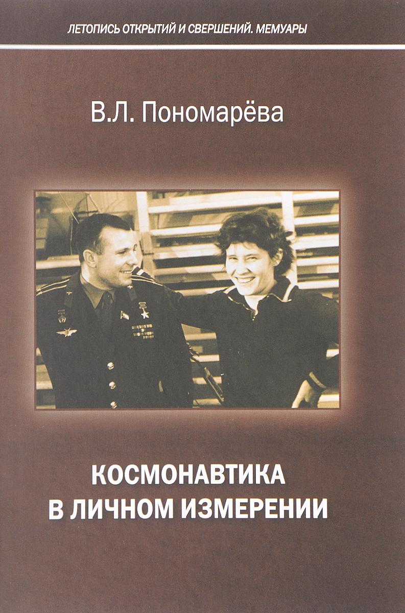 В. Л. Пономарева Космонавтика в личном измерении