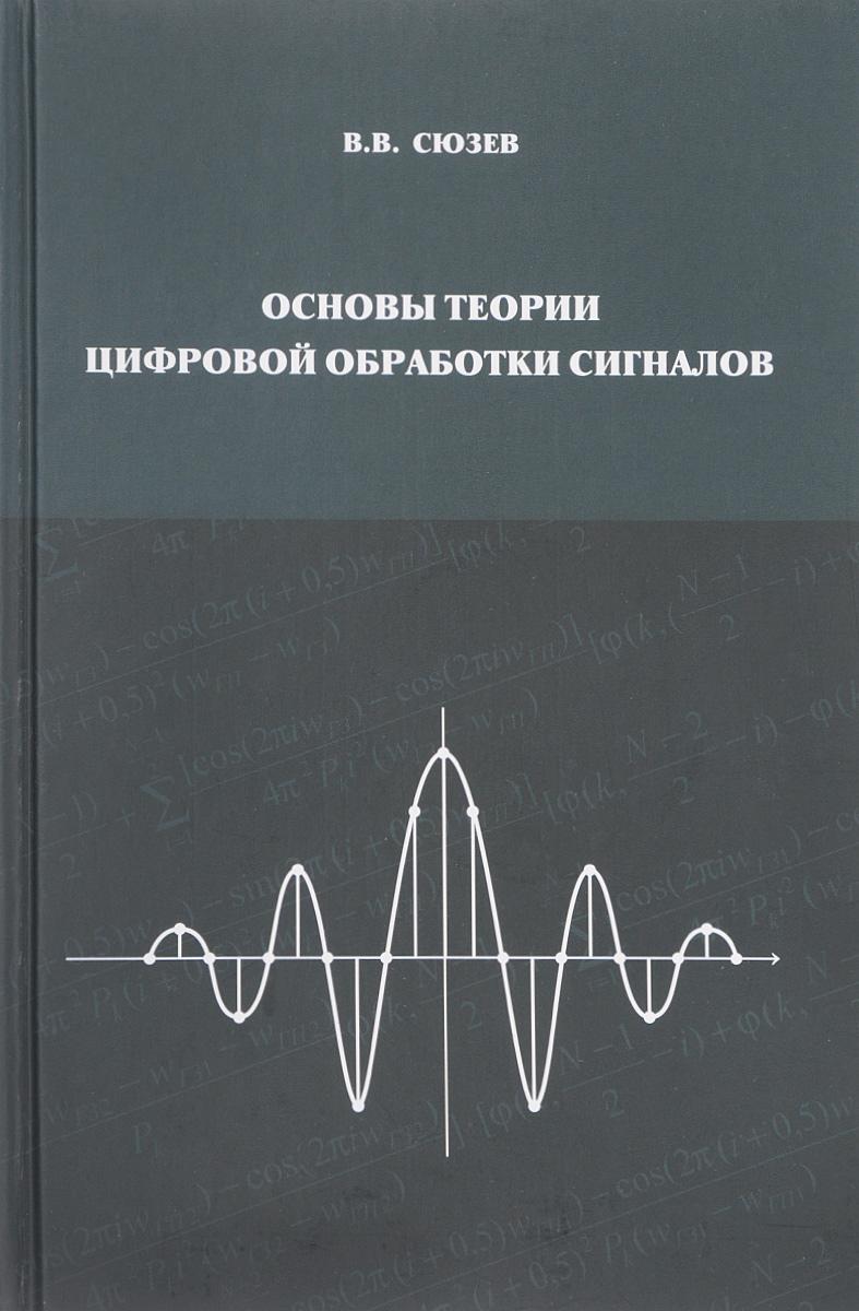 Основы теории цифровой обработки сигналов. Учебное пособие