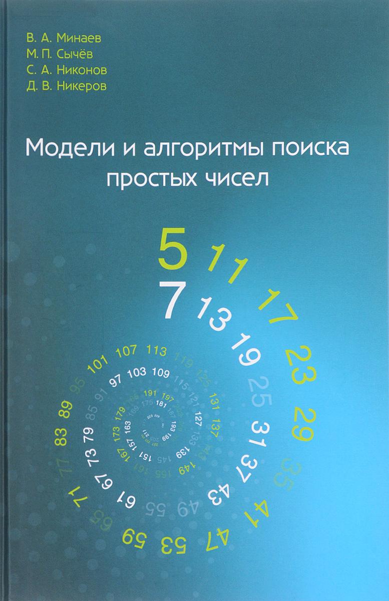 В. А. Минаев, М. П. Сычев, С. А. Никонов, Д. В. Никеров Модели и алгоритмы поиска простых чисел прахар к распределение простых чисел