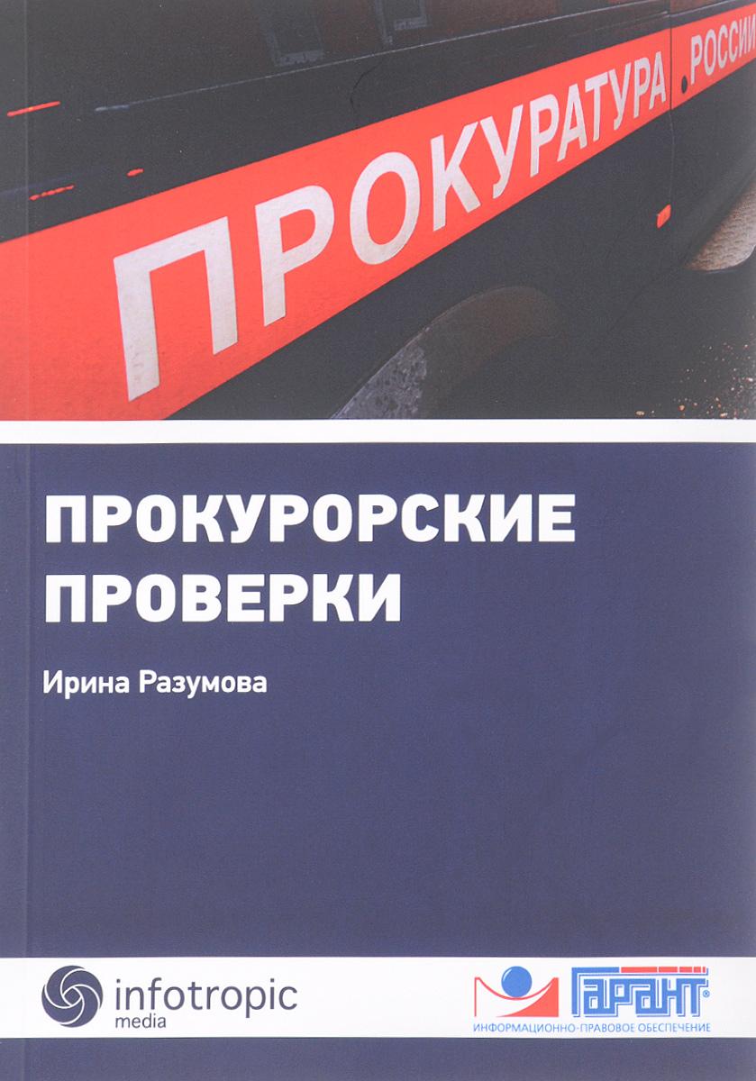 Ирина Разумова Прокурорские проверки (+ памятка) сувенир для прокурора актеры